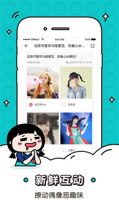 Owhat直播V4.2.6 iPhone版