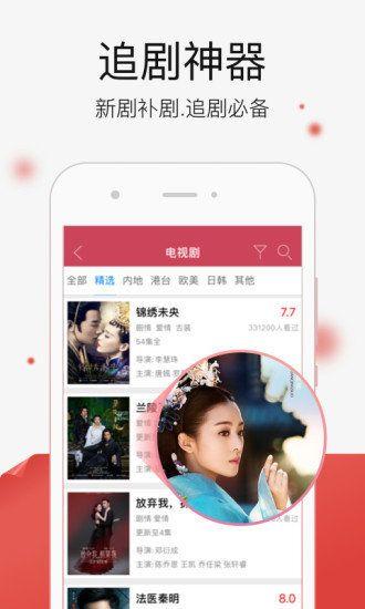 桂依影视V1.0 安卓版