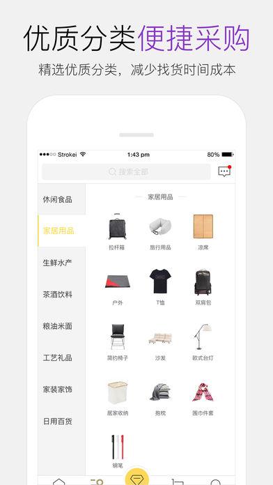网库好单品V3.2.1 iPhone版