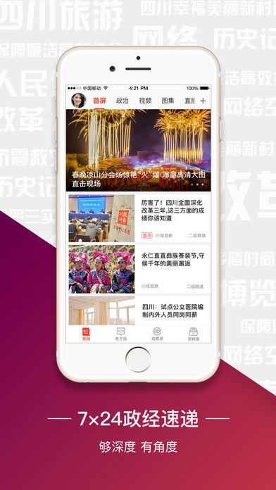 川报观察V3.0.1 iPhone版