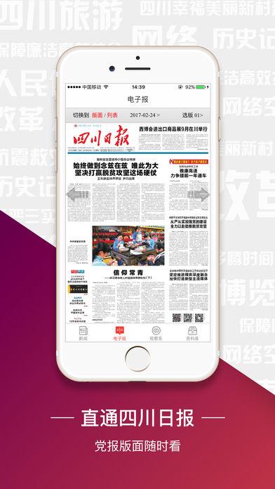 川报观察V3.0.1 安卓版