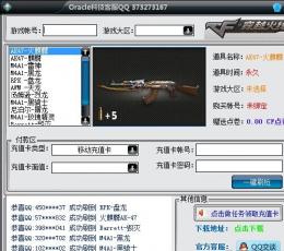 CF刷枪刷Q币外挂下载_穿越火线刷枪刷Q币软件绿色版V3.5.5.2绿色版下载