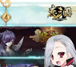 恋三国官方正版下载|恋三国最新安卓版V1.0安卓版下载
