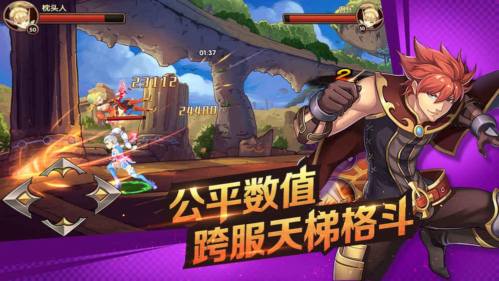 剑之痕V1.0 苹果版