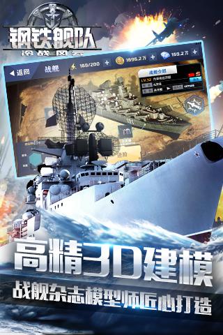 钢铁舰队冷战风云V1.0 安卓版