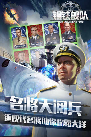 钢铁舰队冷战风云V1.0 IOS版