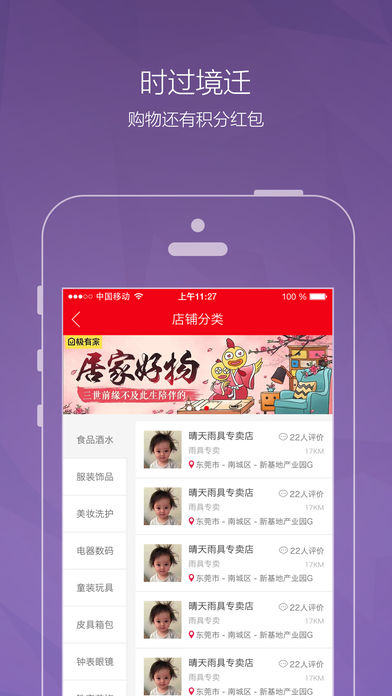 哆拾惠V1.5.20 安卓版