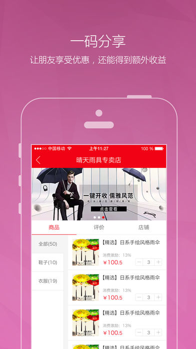 哆拾惠V2.0 iPhone版