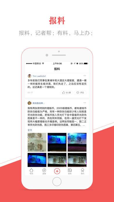 南方都市报V3.2.1 iPhone版