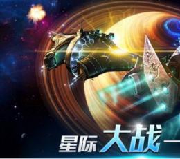 星战争霸手游官网下载 星战争霸官方正版V1.0安卓版下载