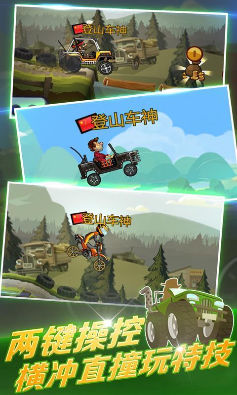 登山赛车2V1.7.0 安卓版