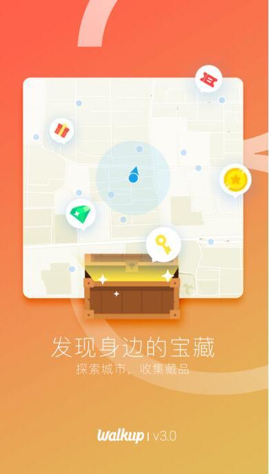 WALKUPV2.0.4 苹果版