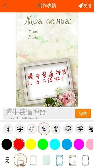 iPhonex订单在线生成器V2.9.2 安卓版