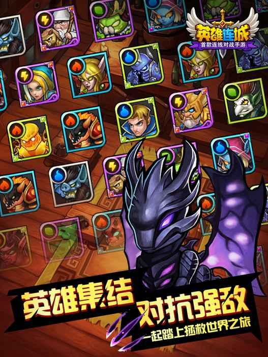 英雄连城V1.3.1 最新版