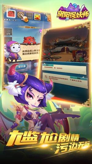 阴阳师捉妖V2.2.0 安卓版