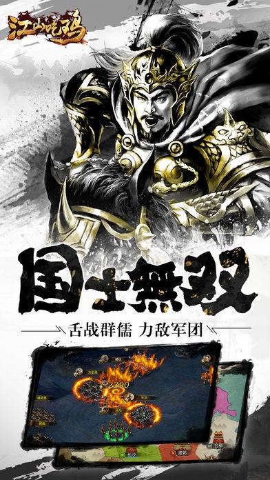 江山吃鸡V1.0 最新版