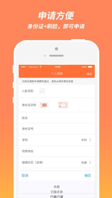 米乐贷V1.0.8 安卓版