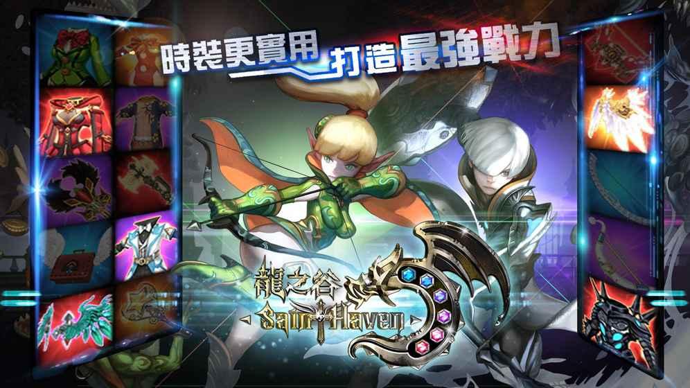龙之谷:神圣天堂V1.0 苹果版