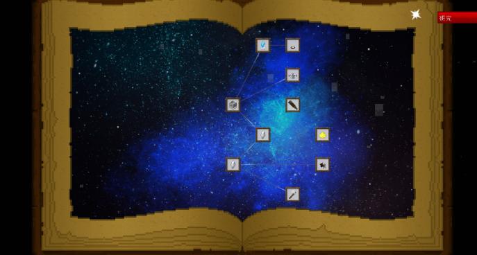 我的世界星空魔法MOD游戏补丁