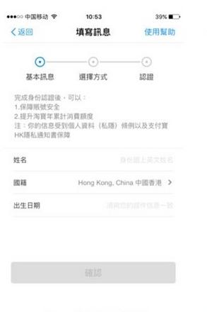 支付宝香港版V10.0.15.051805 安卓版