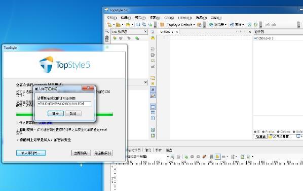 topstyle绿色便携版(网页制作)官方版