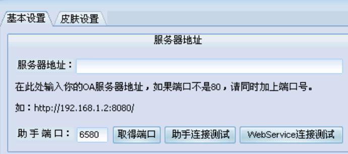 OA办公助手绿色版(oa办公软件)V6.0 免费版