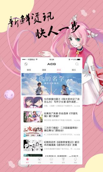 里番ACGV1.0 安卓版