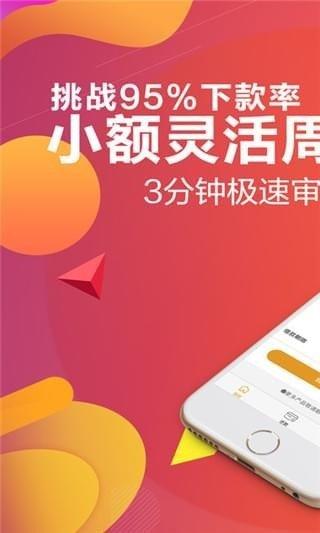 微鲸贷appV1.4 苹果ios版