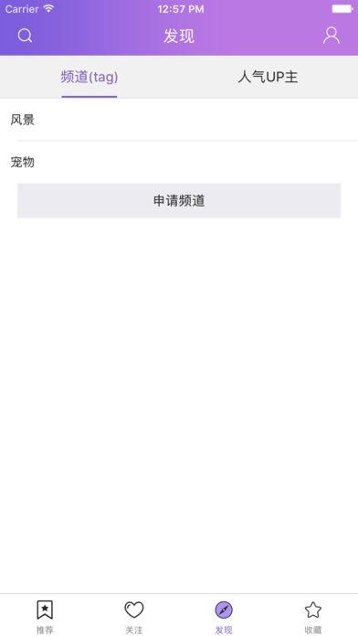 私房社V1.0.1 iPhone版
