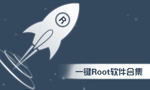 """一键root软件合集为您提供一键root软件下载!一键root软件主要针对安卓系统,一键获取权限,操作简单稳定。""""一键root""""针对国人语言、使用习惯的获取ROOT权限的软件。一键获取权限,操作简单稳定。基本适配所有Android(安卓)手机,一键root覆盖目前市场绝大多数机型。那么一键root工具哪个好呢?来52z飞翔下载网就知道啦!"""