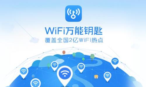 WiFi万能钥匙是一款基于分享经济模式而推出的免费上网工具。通过云计算技术,将热点主人分享的闲置WiFi资料进行利用,帮助更多的人上网。用户无论身处何地,只要打开WiFi万能钥匙,即可看到周围有哪些可分享热点,点击连接即可上网。52z飞翔下载网为您提供wifi万能钥匙官方下载,wifi万能钥匙-随时随地连WiFi!