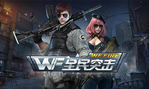 《全民突击》是腾讯制作的一款3D枪战手游。游戏结合了FPS和TPS等射击模式,以定点瞄准射击、躲避掩体为游戏的基础操作,同时在PK模式增加了自由移动射击的操作体验。玩家在游戏中可以培养角色、佣兵,升级武器和载具,还可以在战斗中使用道具、雇佣好友一起参战。喜欢这款游戏的玩家快来52z飞翔下载网下载吧!