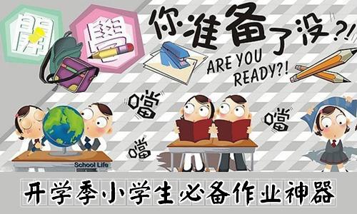 开学季小学生必备作业神器