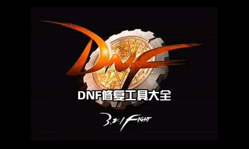 dnf修复工具是腾讯地下城与勇士游戏的客户端修复工具。现在玩地下城与勇士(dnf)的玩家很多,有时候玩游戏的时候会出现一些问题,而dnf修复工具该软件能解决DNF游戏无法正常进入游戏、无法加载等问题,还能修复被木马程序破坏的游戏文件。小编在这里为大家带来了DNF修复工具大全以及游戏辅助,需要的玩家快来52z飞翔下载网下载吧!