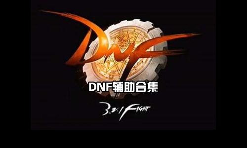 DNF辅助