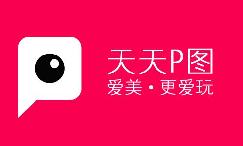 天天P图是由腾讯出品的一款全能实用美图类App。包括美化图片、自然美妆、疯狂变妆、魔法抠图等七个模块。简单实用的图片编辑功能,让手机也可轻松制作单反级效果;多款新潮妆容,瞬间打造出精致美颜。52z飞翔下载网小编为大家带来了天天P图·版本大全,各位P图狂魔看过来!
