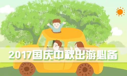 2017国庆中秋出游必备软件