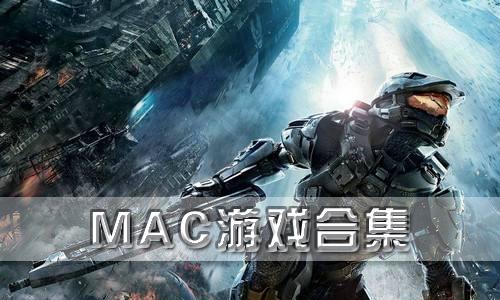 MAC游戏