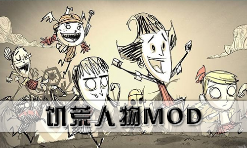 《饥荒》是由Klei Entertainment开发的一款动作冒险类求生游戏,讲述的是关于一名科学家被恶魔传送到了一个神秘的世界,玩家将在这个异世界生存并逃出这个异世界的故事。而丰富多样的人物mod更是为游戏增色不少,52z飞翔下载网小编就推荐一些饥荒人物mod给大家,喜欢玩饥荒的玩家千万不要错过哦!