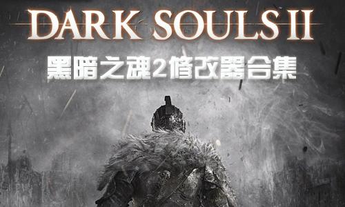 黑暗之魂2修改器合集