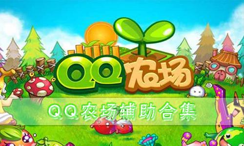 QQ农场辅助合集