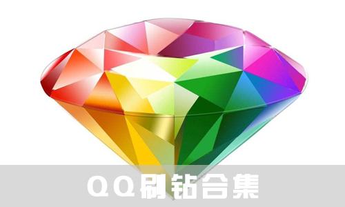 QQ刷钻合集
