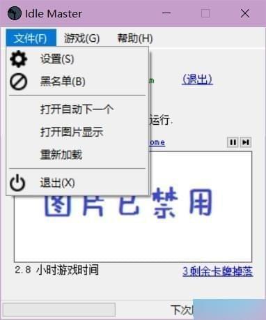 idle masterV1.3 电脑版
