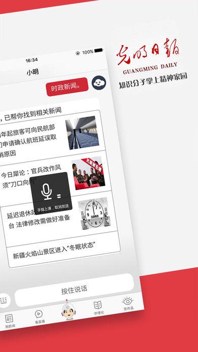 光明日报V4.9.5 官方版
