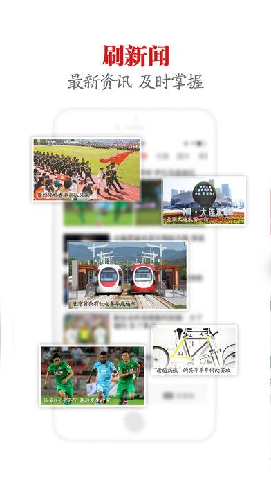 央广新闻V4.1.9 iPhone版