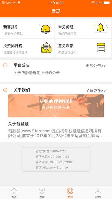 钱融融V1.1 iPhone版