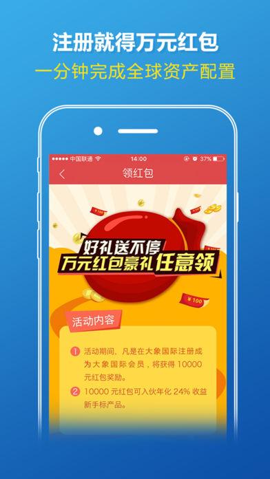 大象国际V2.0.7 iPhone版