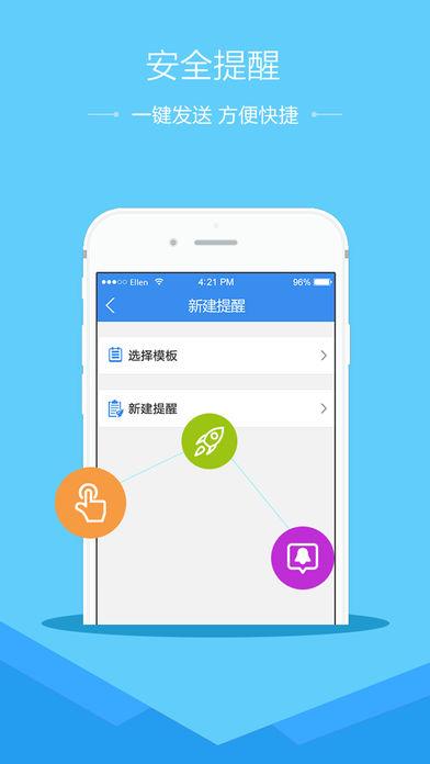 安全教育平台V1.1.1 iPhone版