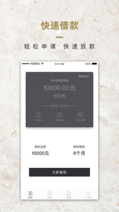 慧金贷款V1.0 iPhone版