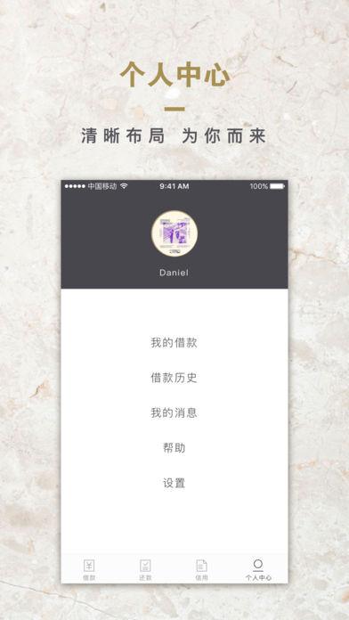 慧金贷款V1.0 安卓版